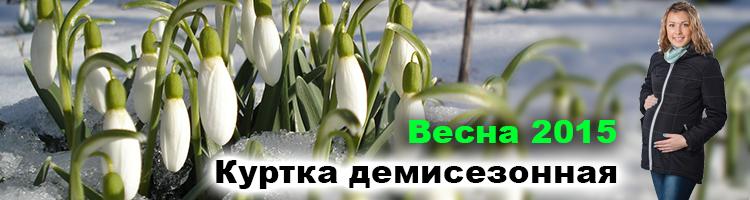 Весна 2015