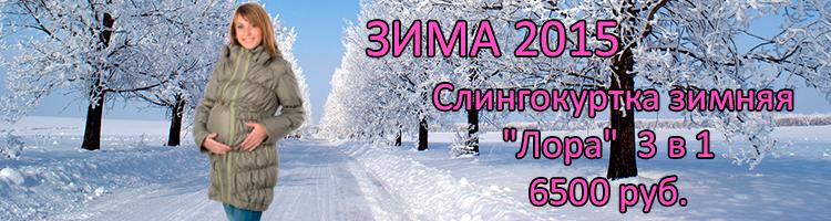 коллекция зима 2015