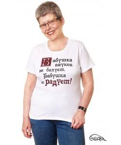 Футболка женская БАБУШКА РАДУЕТ, белая - футболки женские