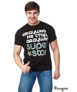 Футболка мужская ДЕДУШКА SUPER-STAR - футболки мужские