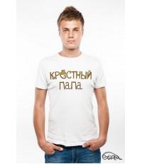 Футболка мужская КРЕСТНЫЙ ПАПА, белая