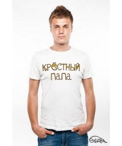 Футболка мужская КРЕСТНЫЙ ПАПА, белая - футболки мужские