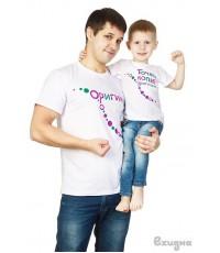 Комплект футболок ТОЧНАЯ КОПИЯ ОРИГИНАЛА (мужская+детская)
