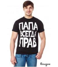 Футболка мужская ПАПА ВСЕГДА ПРАВ