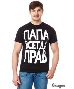 Футболка мужская ПАПА ВСЕГДА ПРАВ - футболки мужские