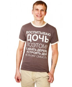 Футболка мужская ВОСПИТЫВАЮ ДОЧЬ, коричневая - футболки мужские