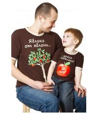 Комплект футболок ЯБЛОКО ОТ ЯБЛОНИ... (мужская+детская)