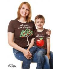 Комплект футболок ЯБЛОКО ОТ ЯБЛОНИ... (женская+детская)