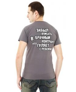Футболка мужская БРАЧНЫЙ КОНТРАКТ, серая - футболки мужские
