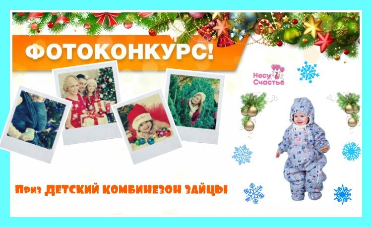 новогодний фотоконкурс