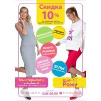 Открытие магазина для беременных и кормящих в Ярославле!