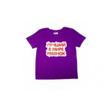 """Футболка детская """"Лучший в мире ребенок"""", фиолет."""