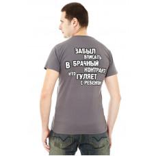 Футболка мужская БРАЧНЫЙ КОНТРАКТ, серая